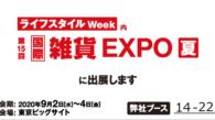 EXPO画像